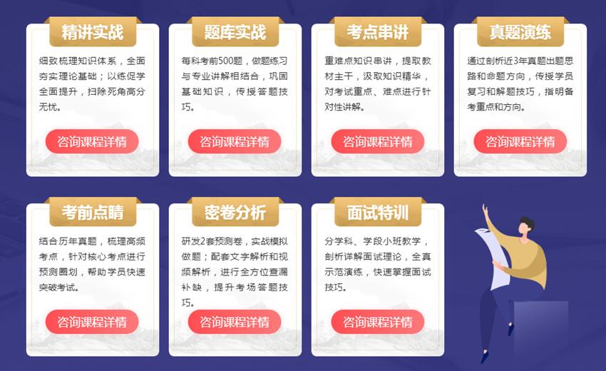 2020年山东教师资格考试报名