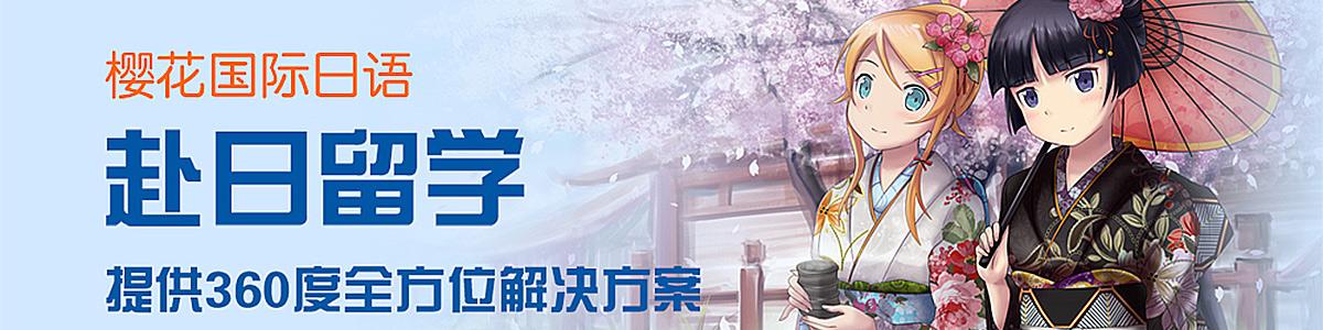 长春樱花日语培训