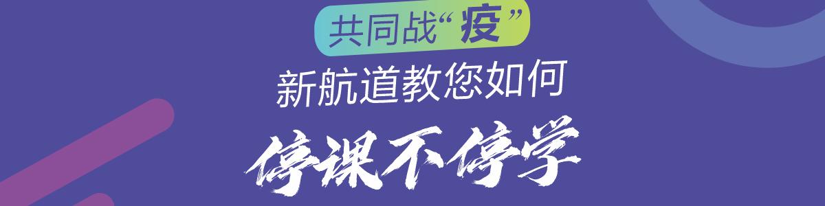 重慶新航道學校在線課程