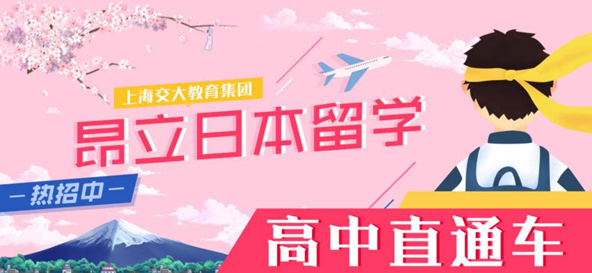 上海日本高考留学机构哪里实力强