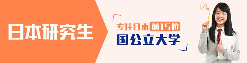 上海哪有日本研究生留学中介机构