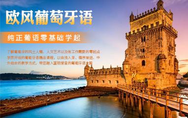 广州葡萄牙语培训班