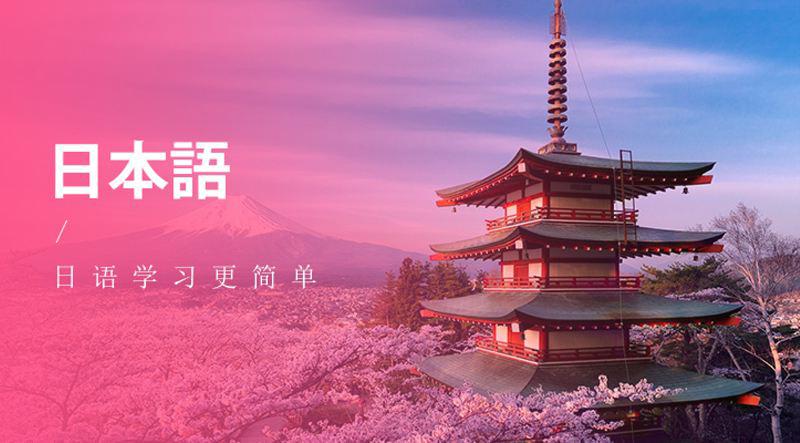 重庆涪陵区日语零 基础专业培训