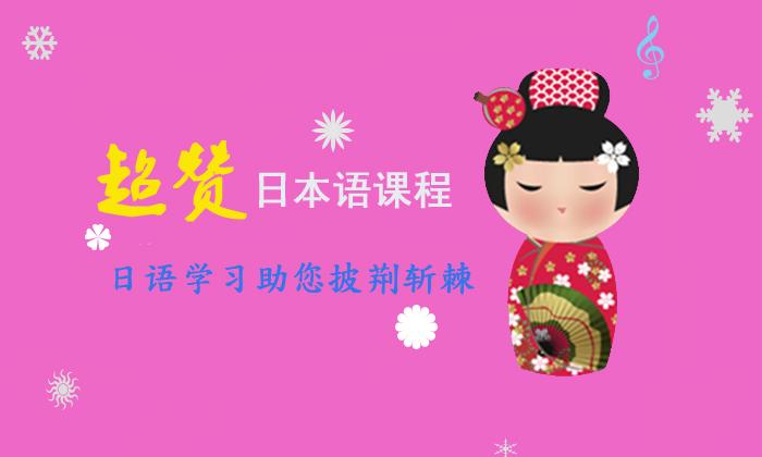 重庆涪陵区日语课程推荐哪家