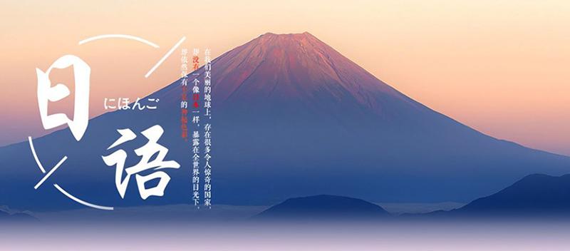 重庆涪陵区学日语找哪个机构