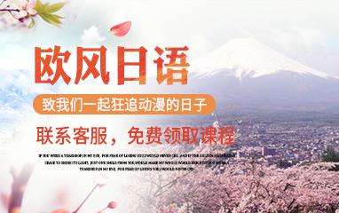 南京欧风日语培训班