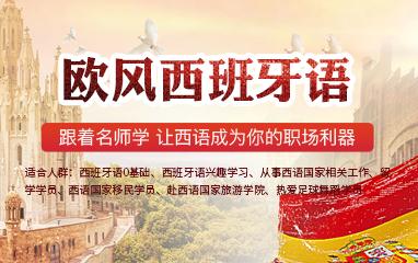 南京欧风西班牙语培训班