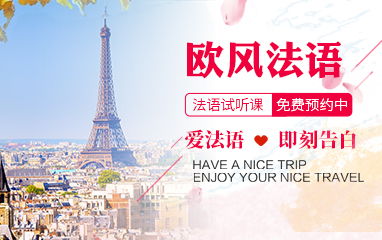 南京欧风法语培训班