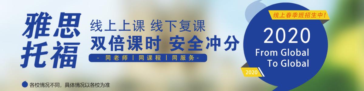 秦皇岛环球雅思横幅
