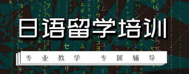 日本留学北京哪家机构培训更专心