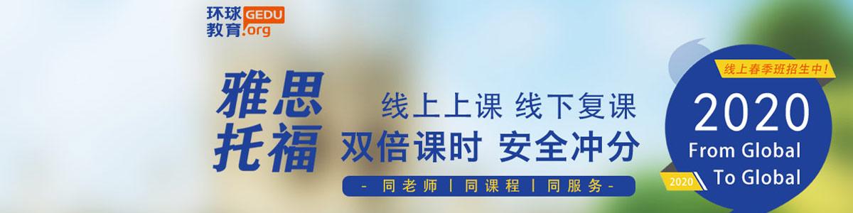 重庆环球雅思学校在线课程