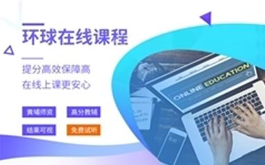 重庆环球雅思在线直播课程