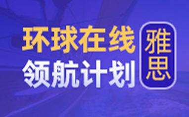 宜昌環球雅思春季班