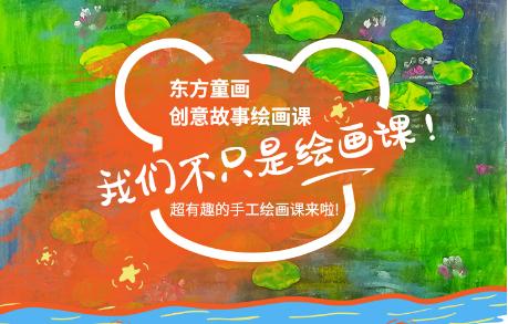 上海在线少儿创意美术课-东方童画
