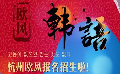 杭州歐風韓語培訓課程
