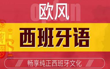 杭州歐風西班牙語培訓課程