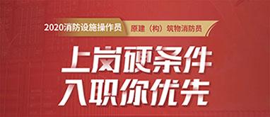 天津2020消防设施操作员