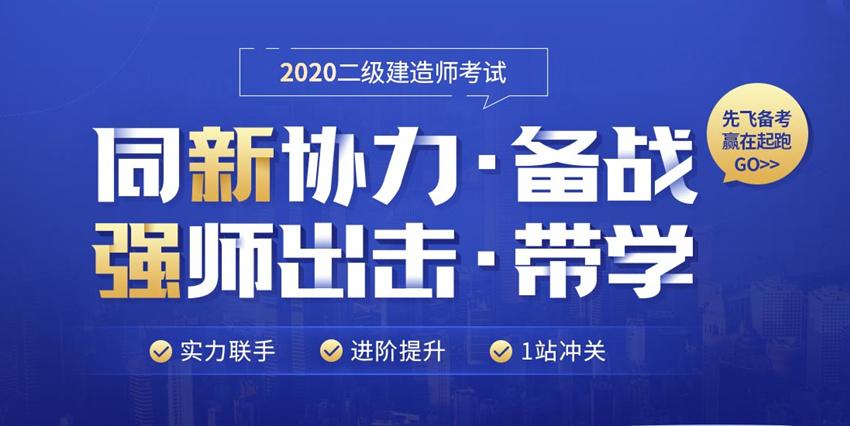 安阳2020年二级建造师培训