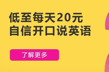 重庆成人英语培训中心