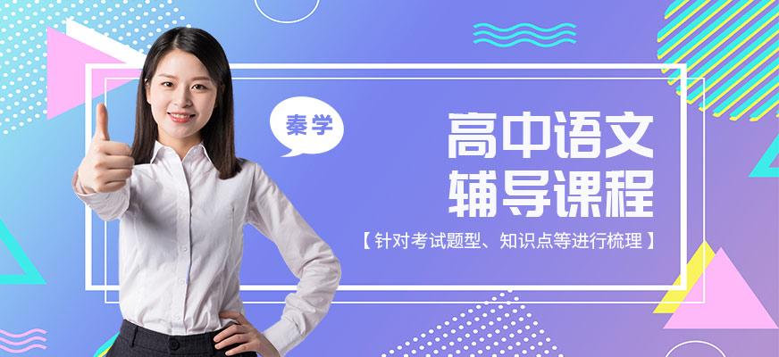 汉中高考语文基础知识梳理