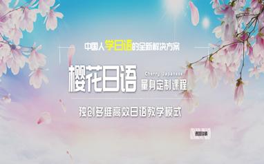 重庆日语基础入门培训