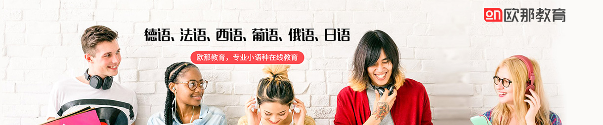 贵州欧娜小语种线上平台