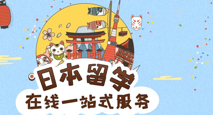 上海日本留学教育机构