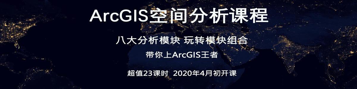 ArcGIS空间分析