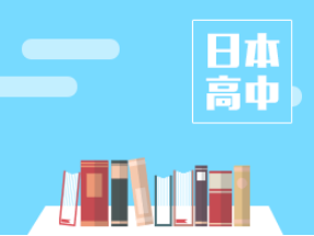 上海高中生日本留学课程