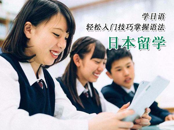 南通昂立日语留学直通车课程