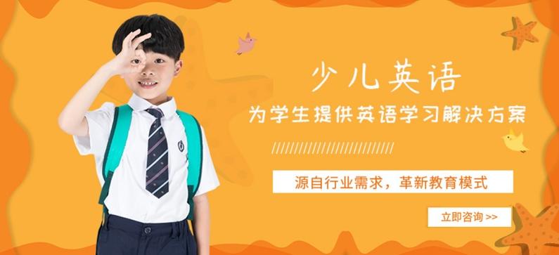 广州英孚小学英语培训班