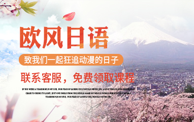 南京日語培訓