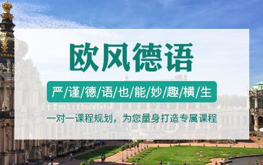 南京德語培訓