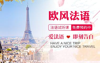 南京法語培訓