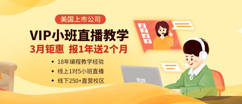 南京6-18歲青少兒編程網校報名