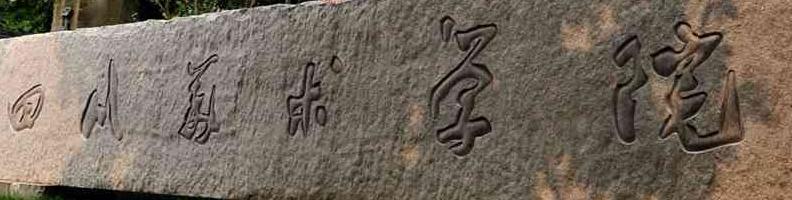 四川美术学院艺考美术培训班报名