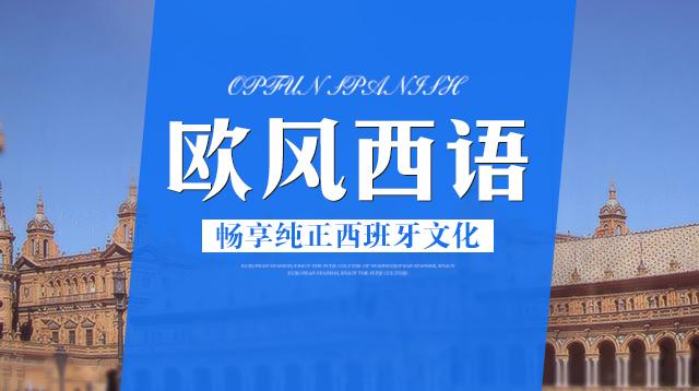 深圳欧风西语培训