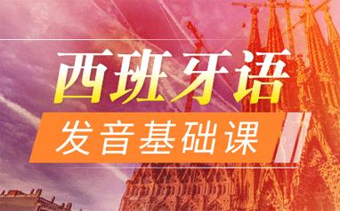 深圳欧风西班牙语发音基础课在线课程