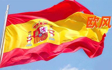 深圳欧风走遍西班牙欧标A1在线课程