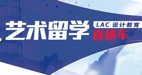 北京LAC艺术留学培训