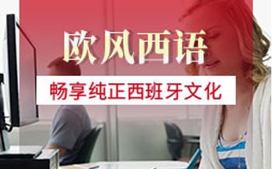 深圳欧风走遍西班牙欧标B1在线课程