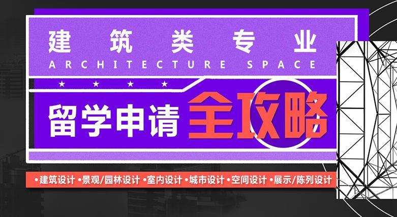 北京建筑类专业留学申请