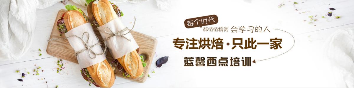 南京西点烘焙学校