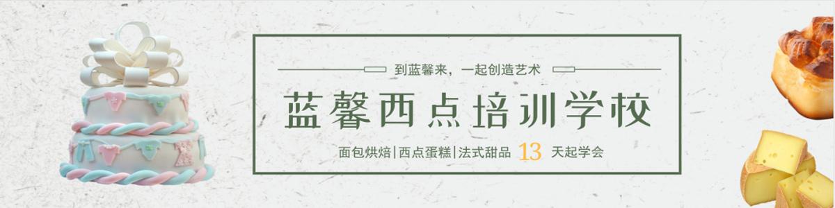 东莞蓝馨西点学校