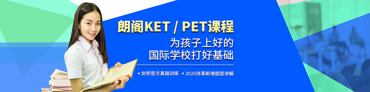 北京朗阁KET/PET课程培训