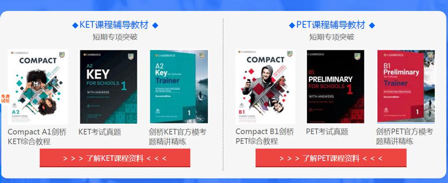 KET/PET教材