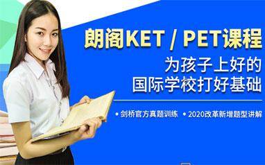 石家庄朗阁KET/PET课程培训
