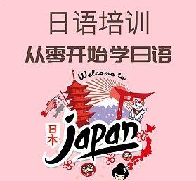 上海黄浦区日语培训班哪家口碑好