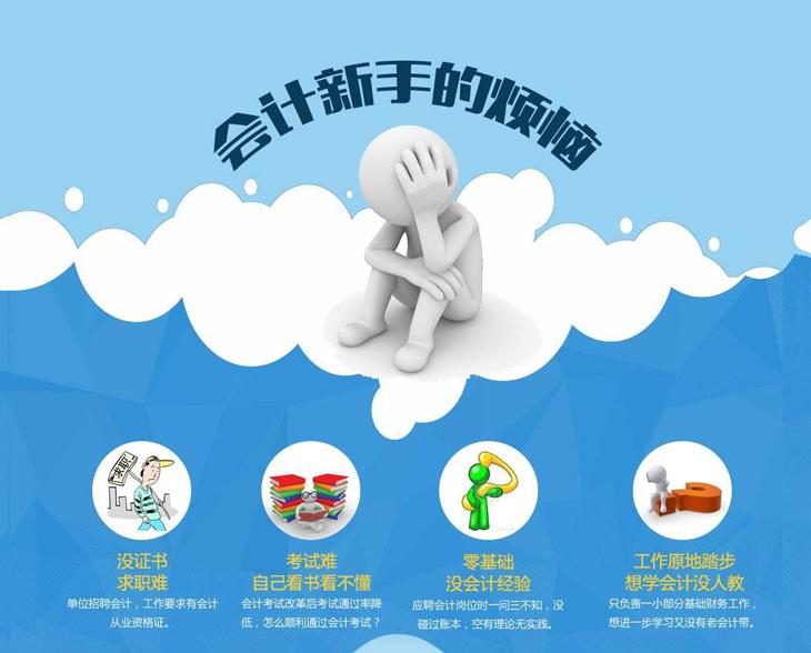 宁波零 基础学会计实操专业培训