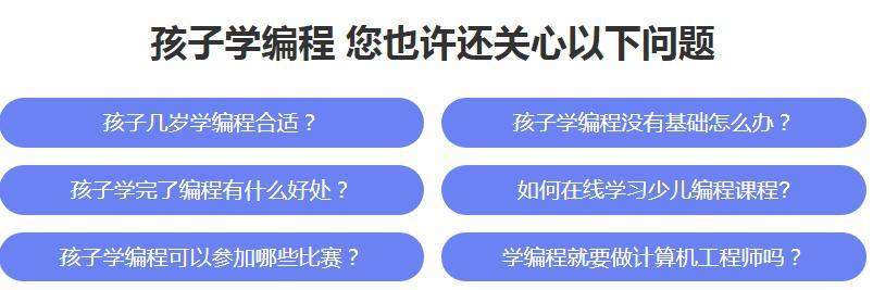 南京小孩想学编程需要什么基础
